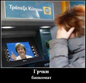Greek ATM